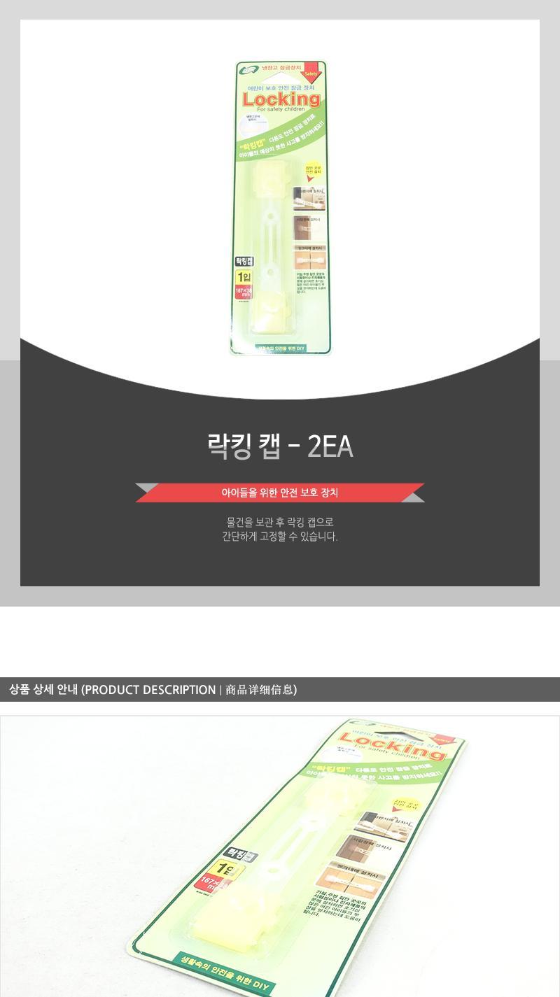 락킹캡 - 2EA 싱크대잠금 씽크대잠금 서랍장금장치 씽크대잠금장치 유아안전용품