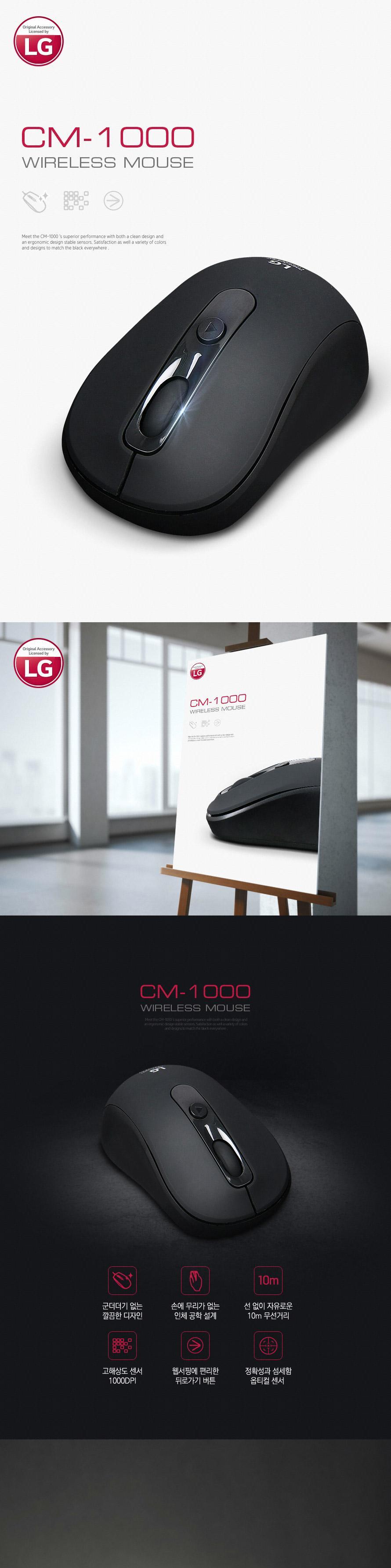 마우스 LG전자 (CM-1000) 무선. 1000dpi 게이밍마우스 가정용마우스 편리한마우스 무선마우스 인터넷마우스