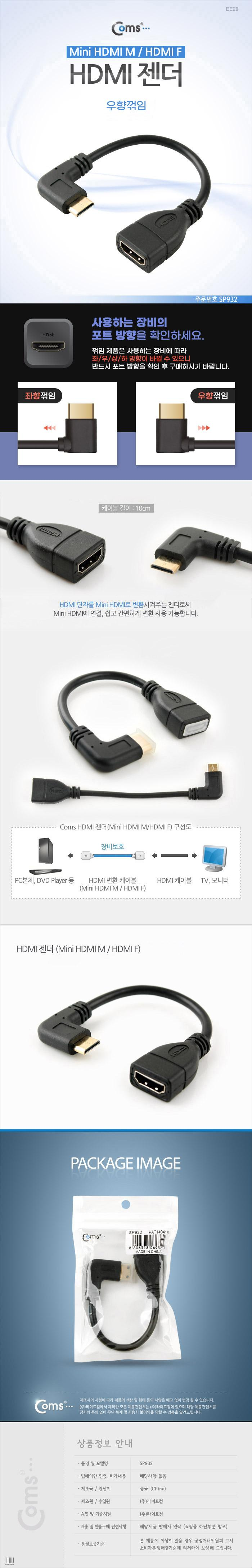 Coms HDMI 젠더(Mini HDMI M HDMI F). 10cm 좌향꺾임(꺽임) PC부품 연장젠더 젠더 PC젠더 노트북연장젠더