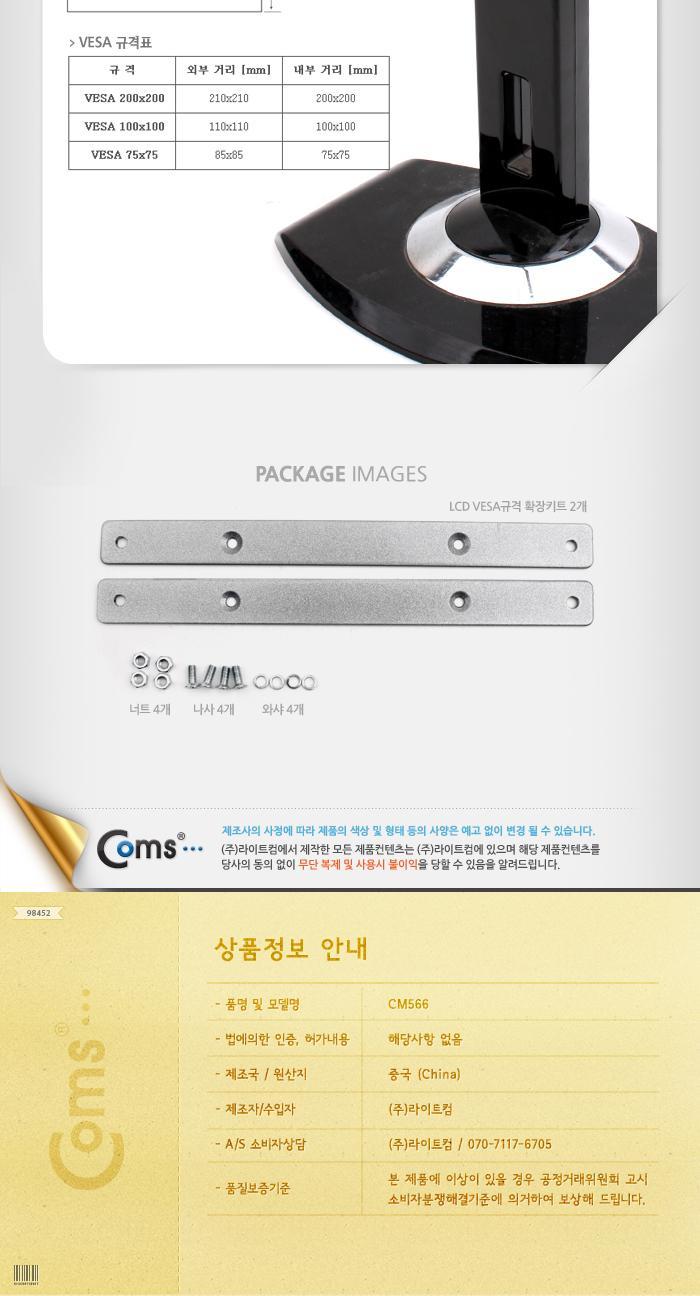 Coms LCD 모니터 VESA 규격 확장키트. VESA 100x200 용 모니터받침대 모니터주변용품 모니터스탠드 컴퓨터모니터받침대 모니터선반