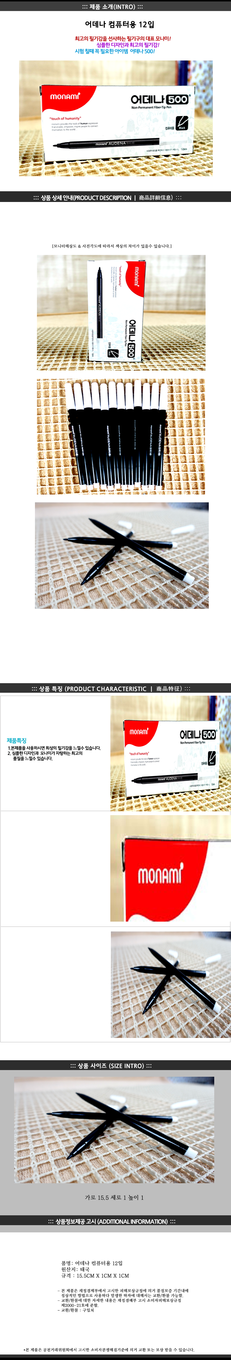 어데나(컴퓨터용)12입 사인펜 싸인펜 필기도구 컴퓨터용사인펜 컴퓨터싸인펜 필기도구 시험용싸인펜 모나미싸인펜