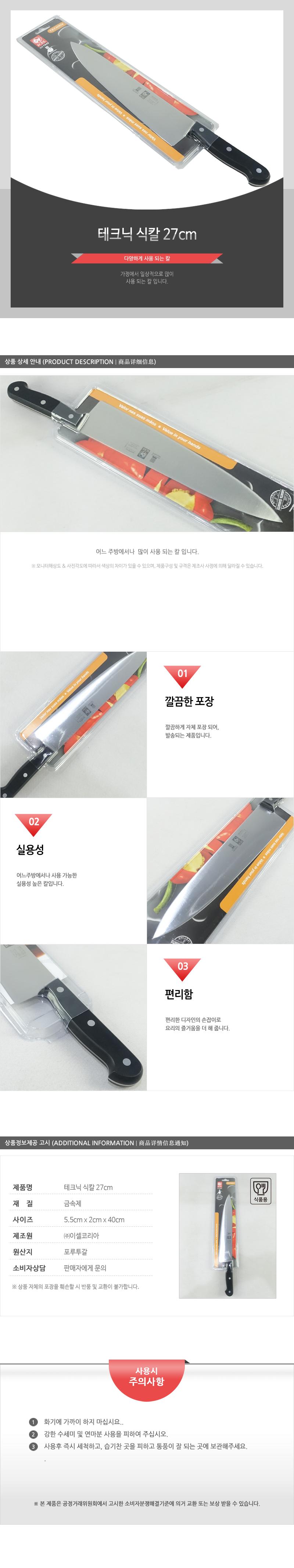 테크닉식칼27cm 칼 주방칼 식칼 조리칼 요리칼 조리용칼 식재료칼 음식칼 다용도칼 가정용칼