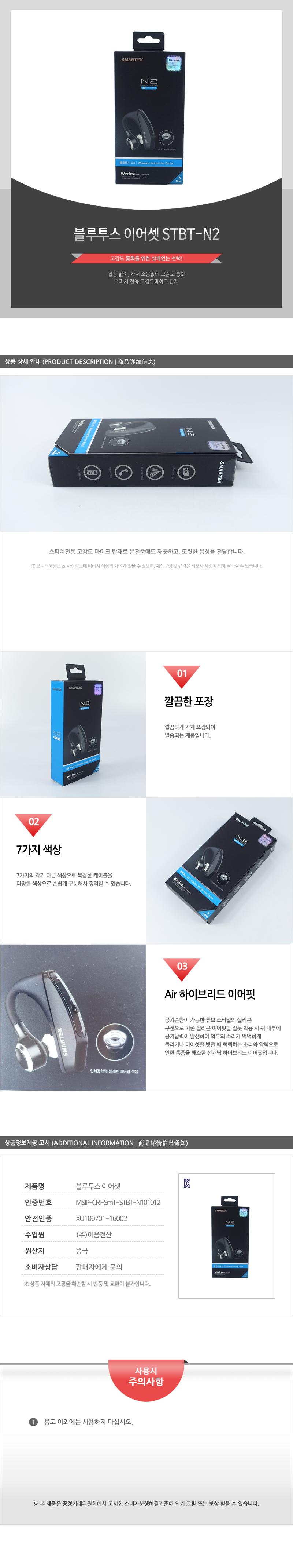 블루투스이어셋STBT-N2 이어폰 블투이어폰 블루투스이어폰 이어셋 블투이어셋 블루투스이어셋 무선이어폰 무선이어셋