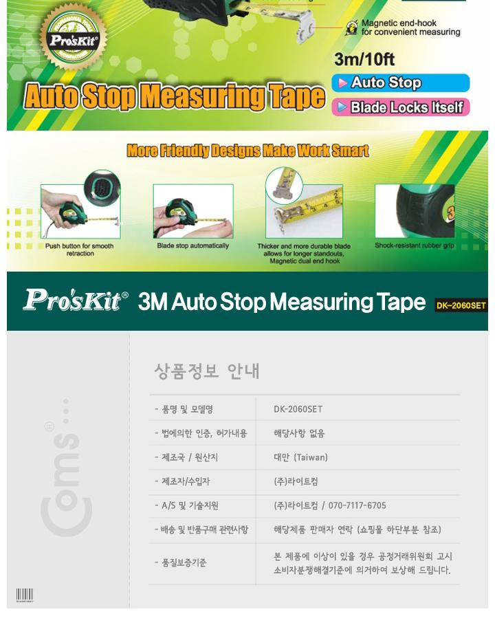 (PK496) Prokit 줄자(소). 3M 1ea 작업공구 휴대용줄자 측정 줄자 공구 측정용공구