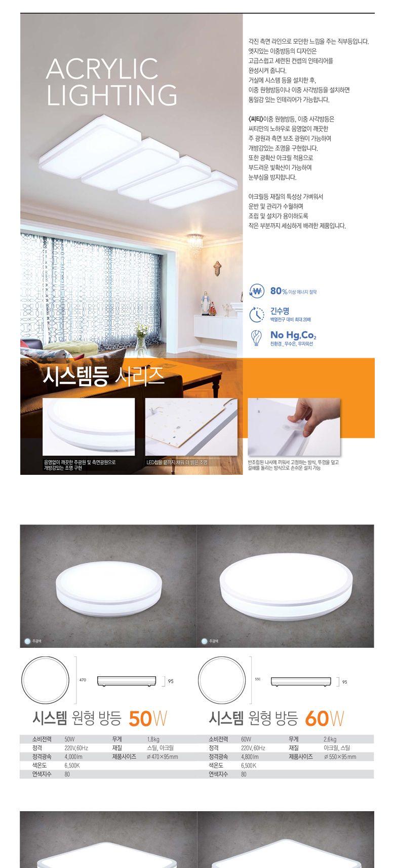 우진조명_ LED 시스템 원형 방등 60W 심플방조명 조명교체 방등교체 교체용조명 LED형광등 LED조명 가정용형광등 가정용LED형광등 가정용조명 가정용LED조명 업소용조명 셀프인테리어 방등 방조명