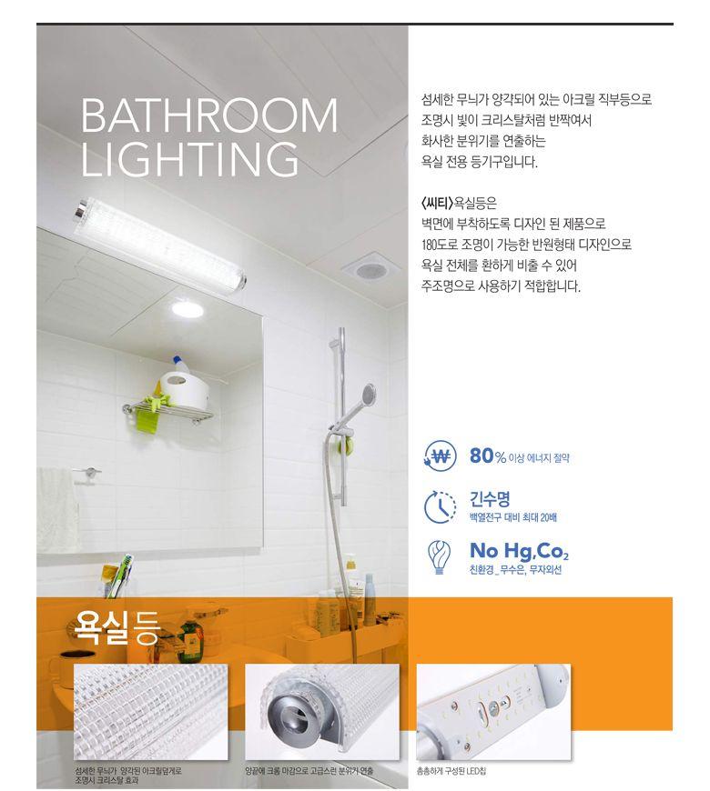 우진조명_ LED 욕실등 11W-주광색 화장실LED전구 LED욕실조명 LED욕실용조명 인테리어조명 욕실전구 욕실LED 욕실인테리어 욕실LED등 욕실조명등 엘이디화장실등